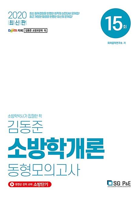 2020 김동준 소방학개론 동형모의고사 15회
