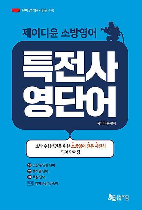 제이디윤 소방영어 특전사 영단어