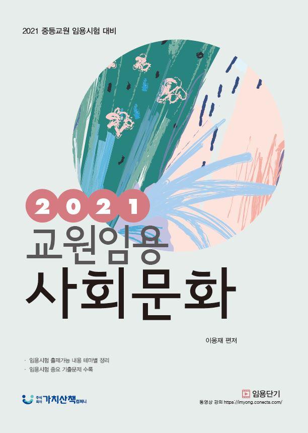 2021 중등교원 임용시험대비 사회문화