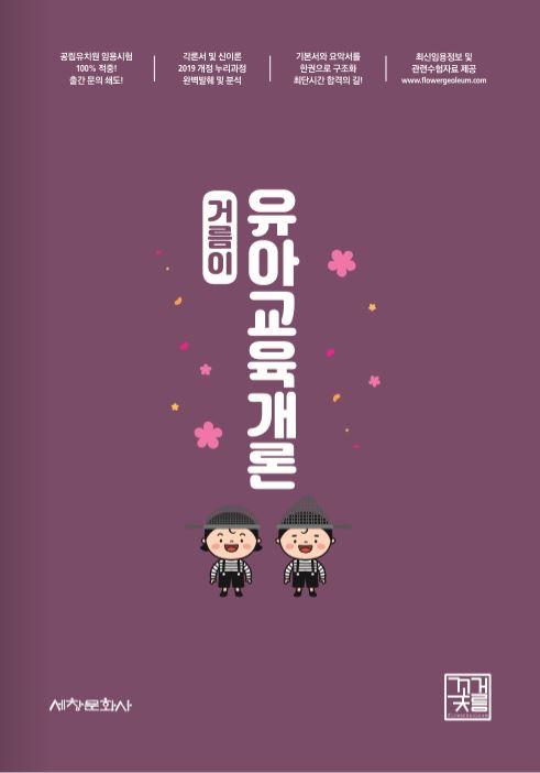 하수혜 유아임용 거름이 유아교육개론