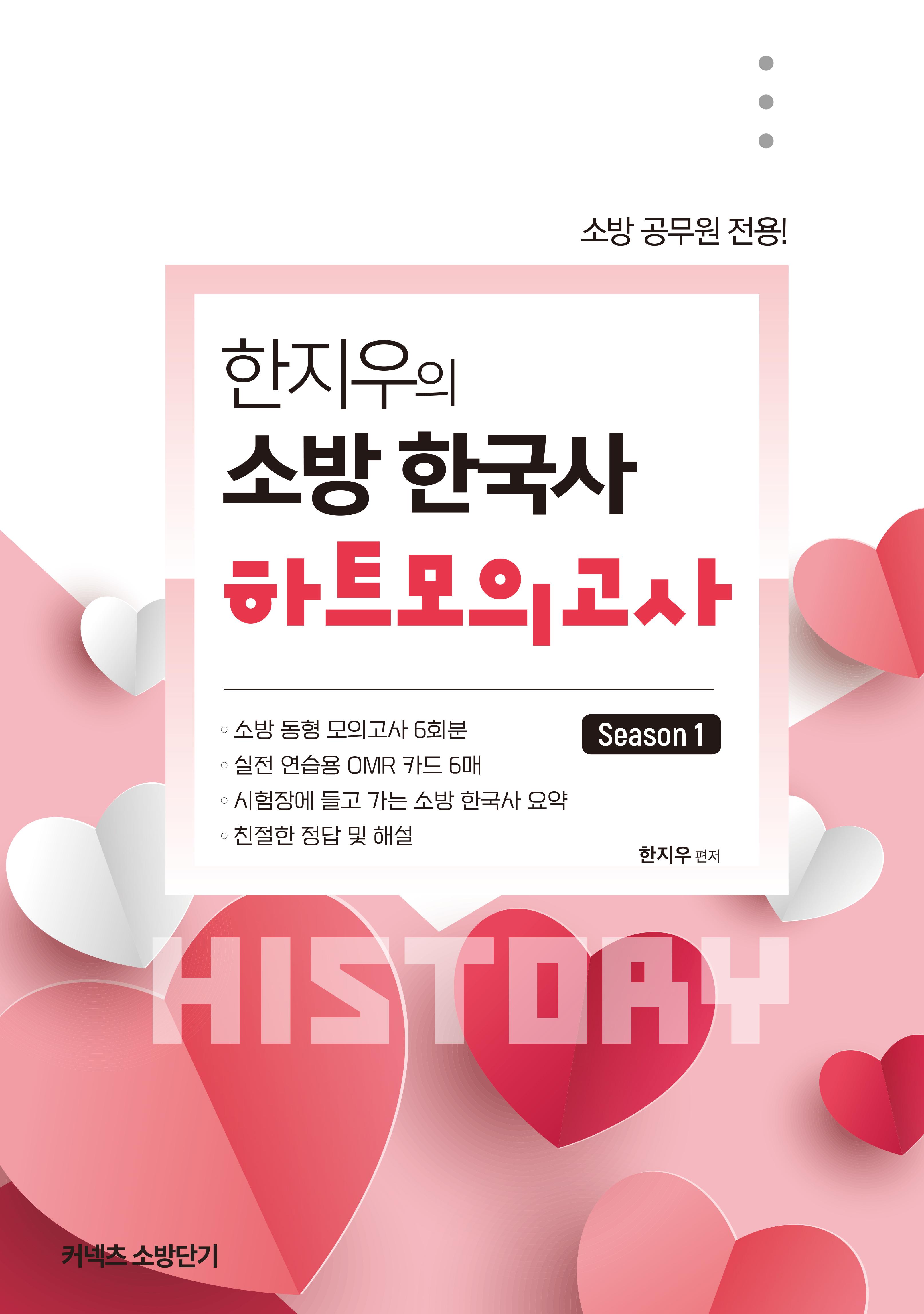 한지우의 소방 한국사 하트모의고사 Season 1 (봉투)