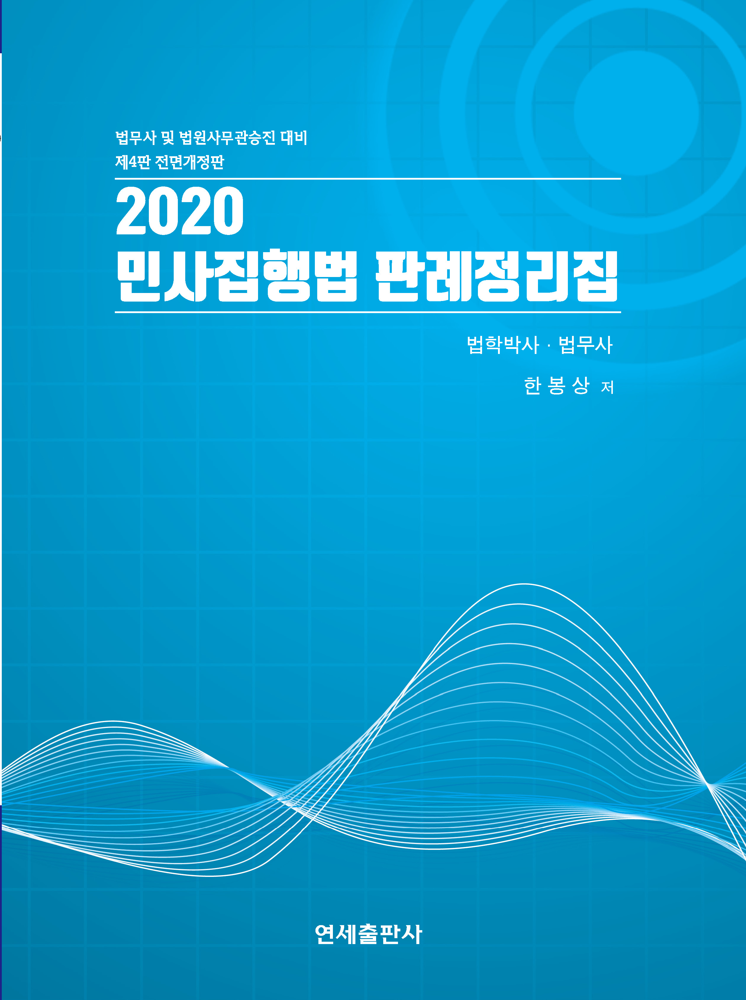 [법무사] 2020 민사집행법 판례정리집 (한봉상 저)