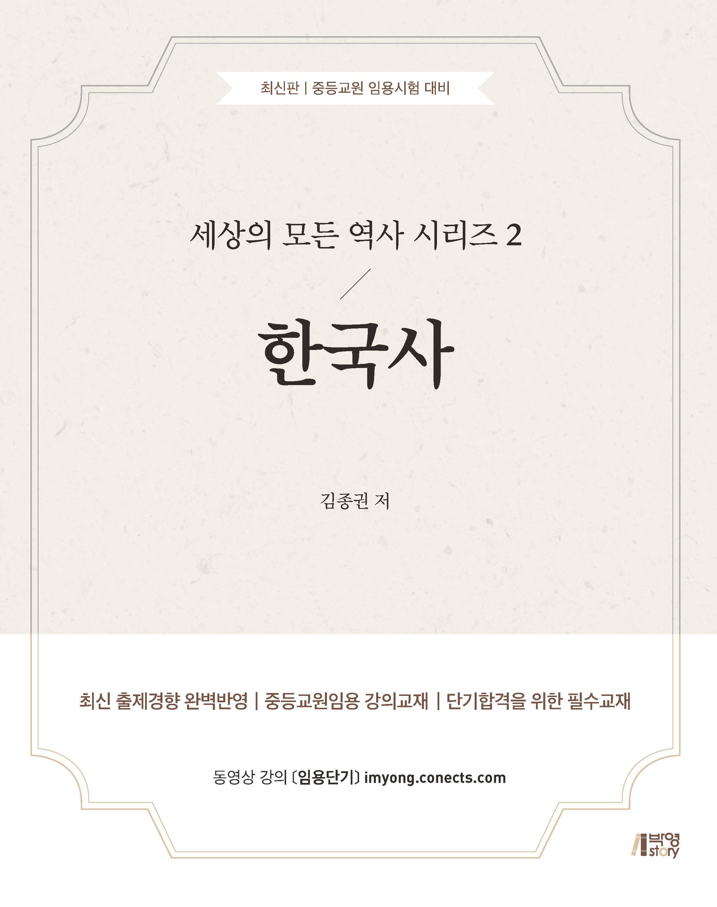 전공역사 김종권. 세상의 모든 역사 시리즈 2. 한국사