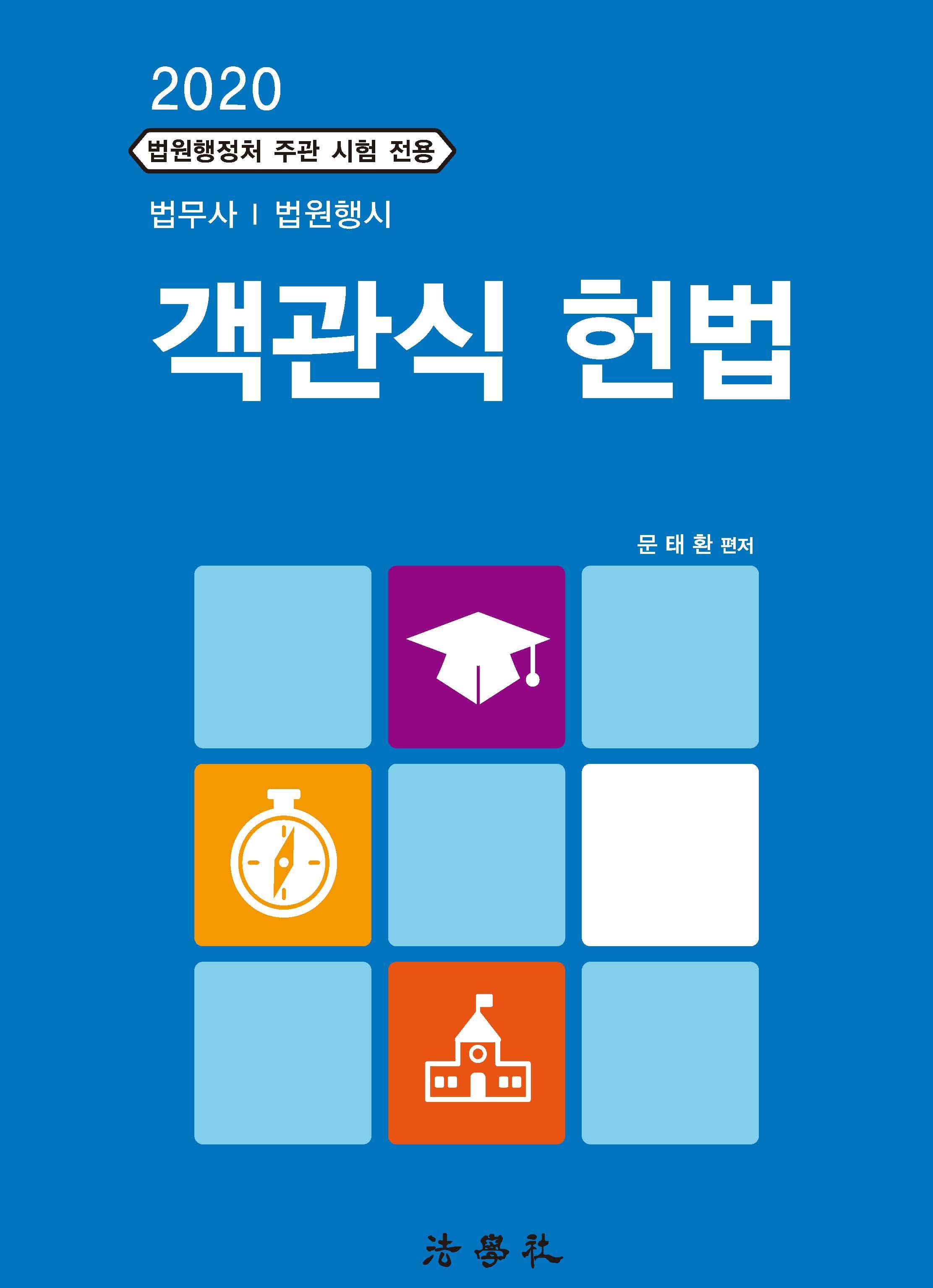 [법무사] 2020 객관식 헌법 (문태환 저)
