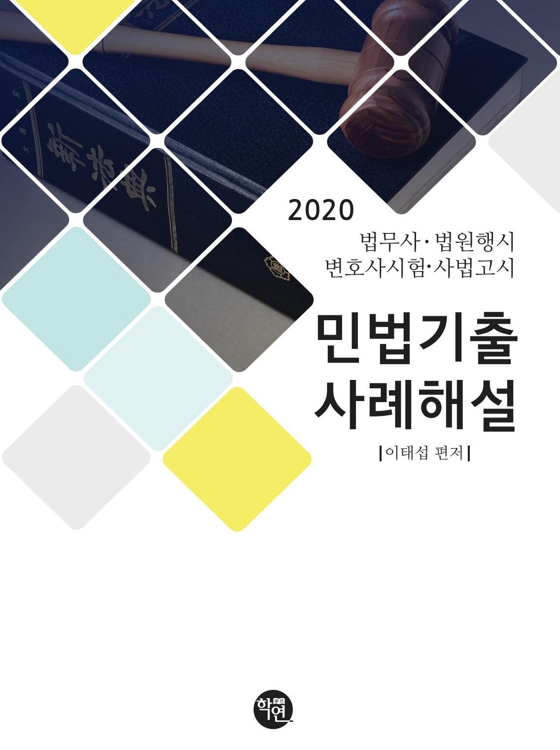 [법무사] 2020 법무사 시험 대비 민법기출 사례해설 (이태섭 저)