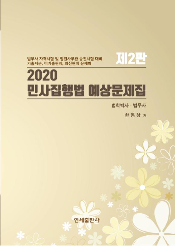 [법무사] 2020 민사집행법 예상문제집 (2판) (한봉상 저)