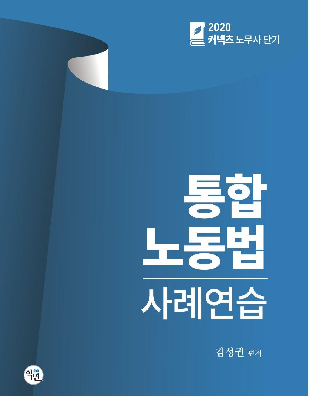 2020 통합 노동법 사례연습
