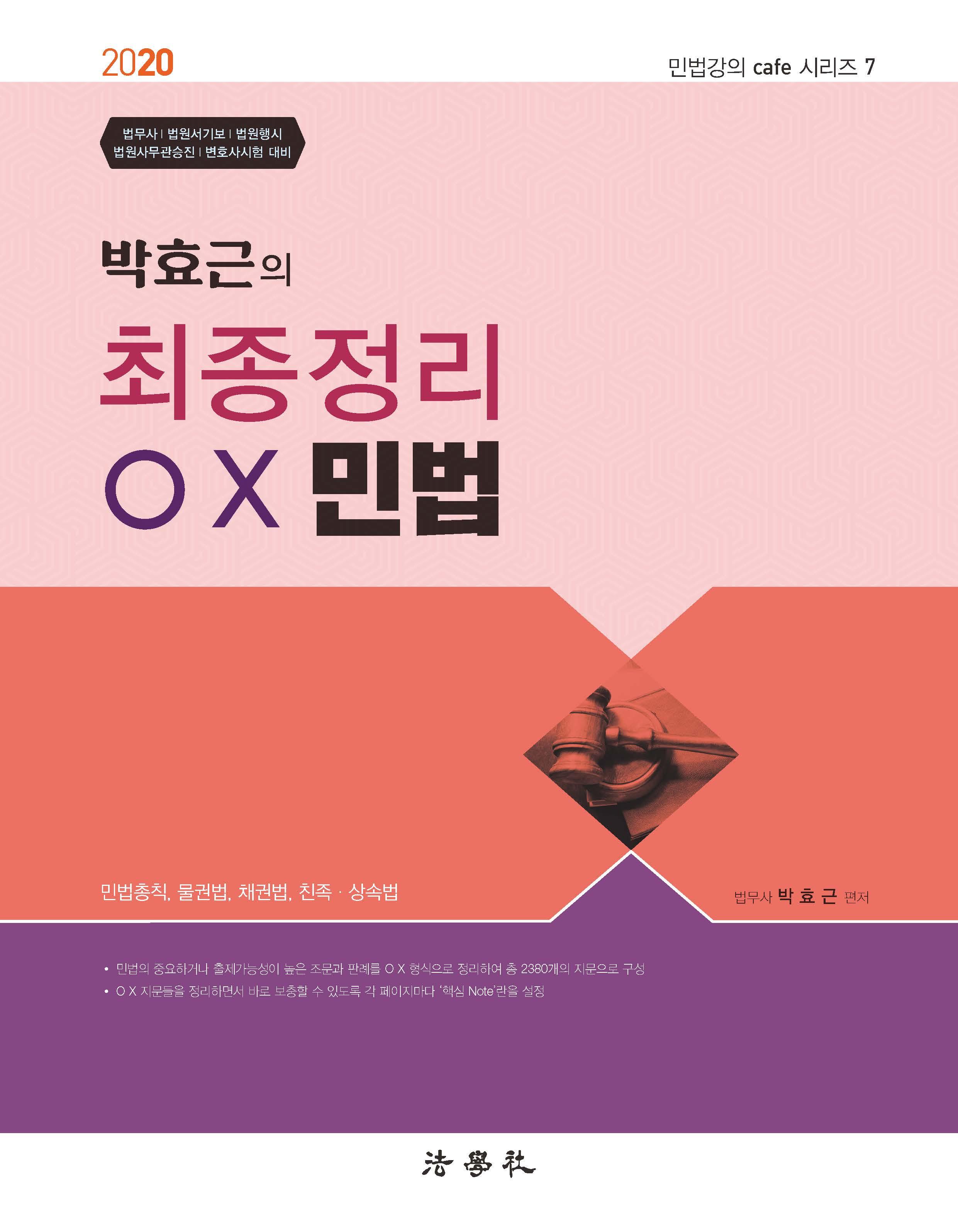 [법무사] 2020 박효근의 최종정리 OX 민법 (박효근 저)