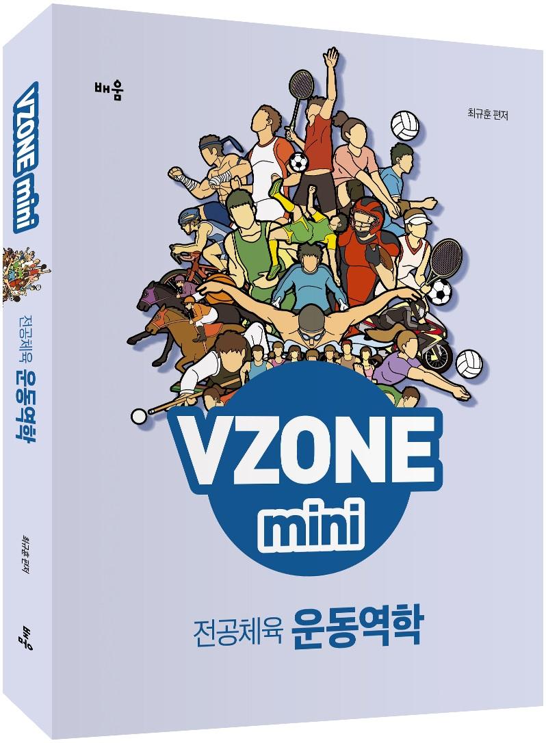 VZONEmini 전공체육 운동역학 (2020개정판)