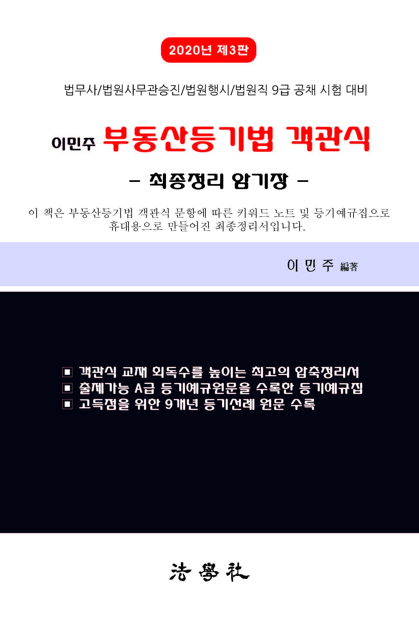 [법무사] 2020 이민주 부동산등기법 객관식 최종정리 암기장 (제3판) (이민주 저)
