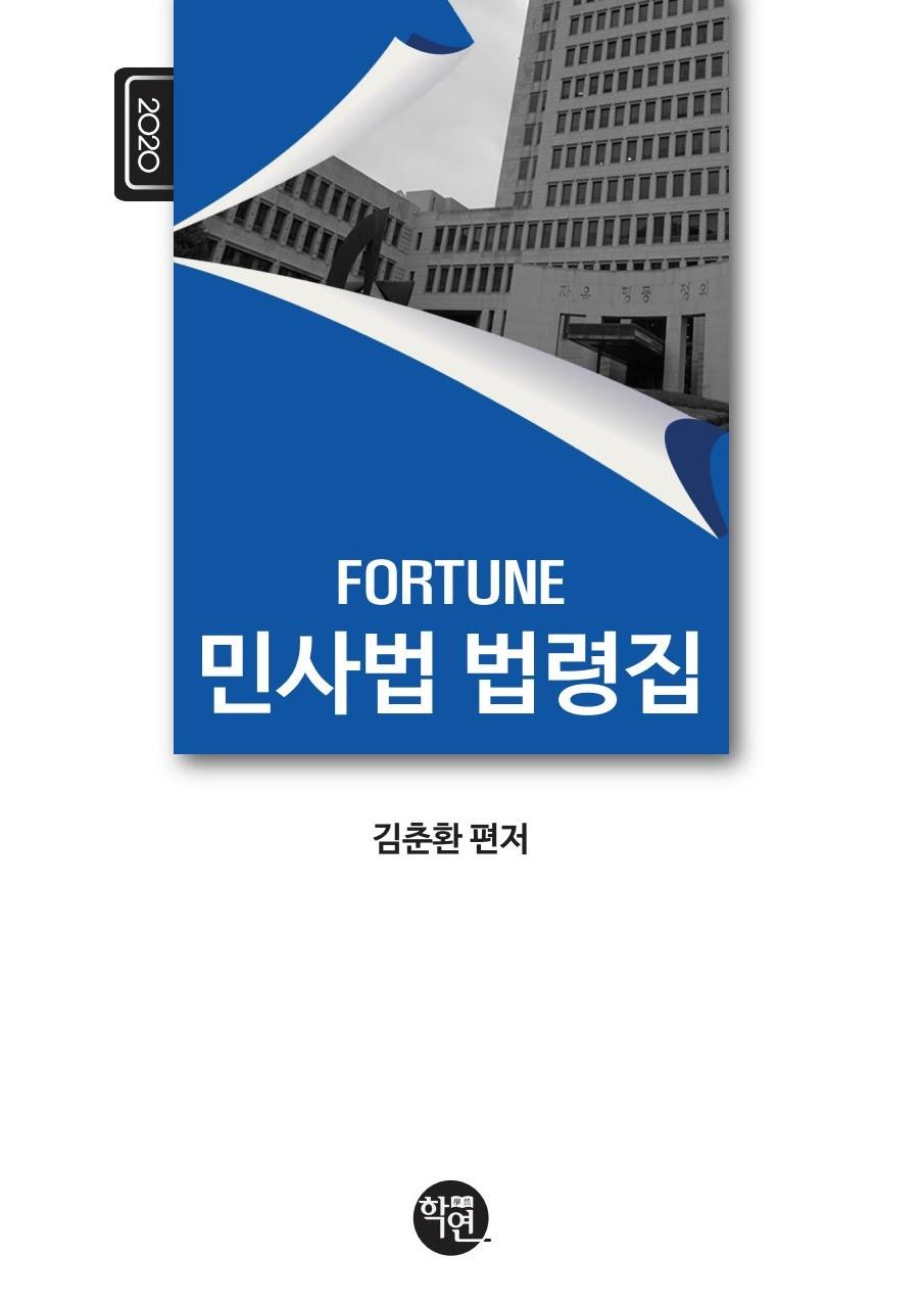 [법무사] 2021 Fortune 민사법 법령집 (김춘환 저)
