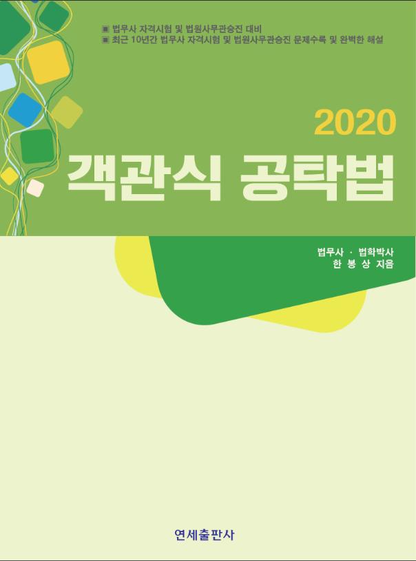 [법무사] 2020 객관식 공탁법 (한봉상 저)