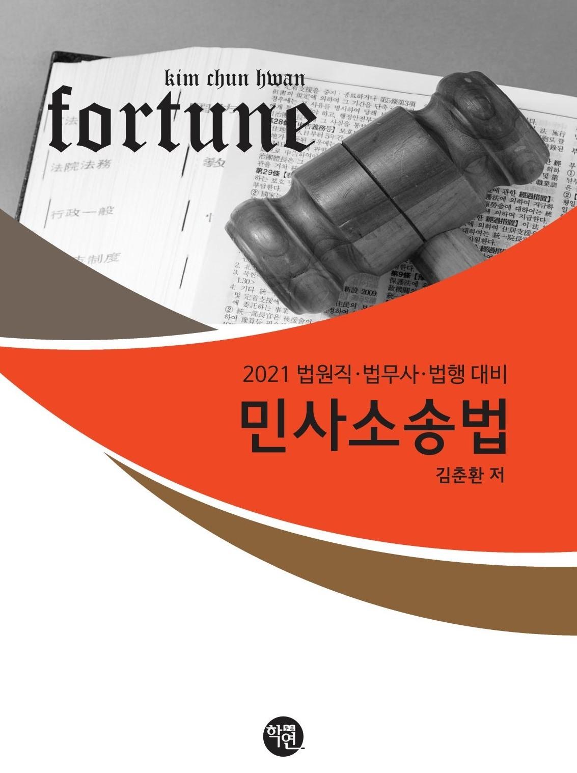 [법무사] 2021 Fortune 민사소송법 (김춘환 저)