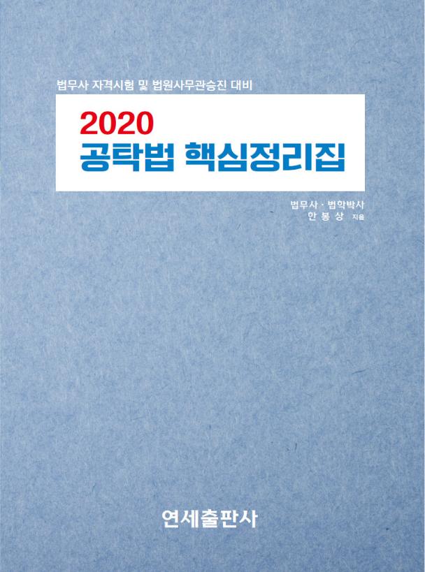[법무사] 2020 공탁법 핵심정리집 (한봉상 저)