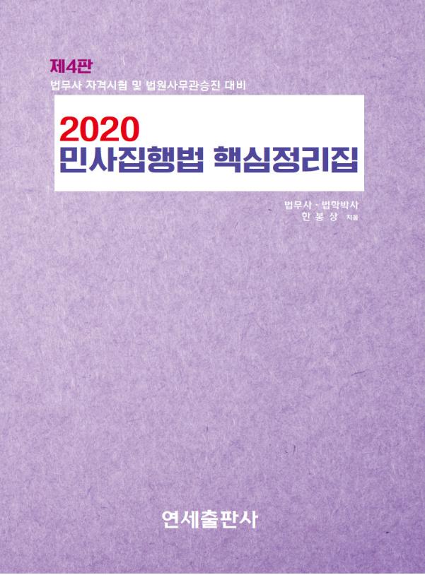 [법무사] 2020 민사집행법 핵심정리집 (한봉상 저)