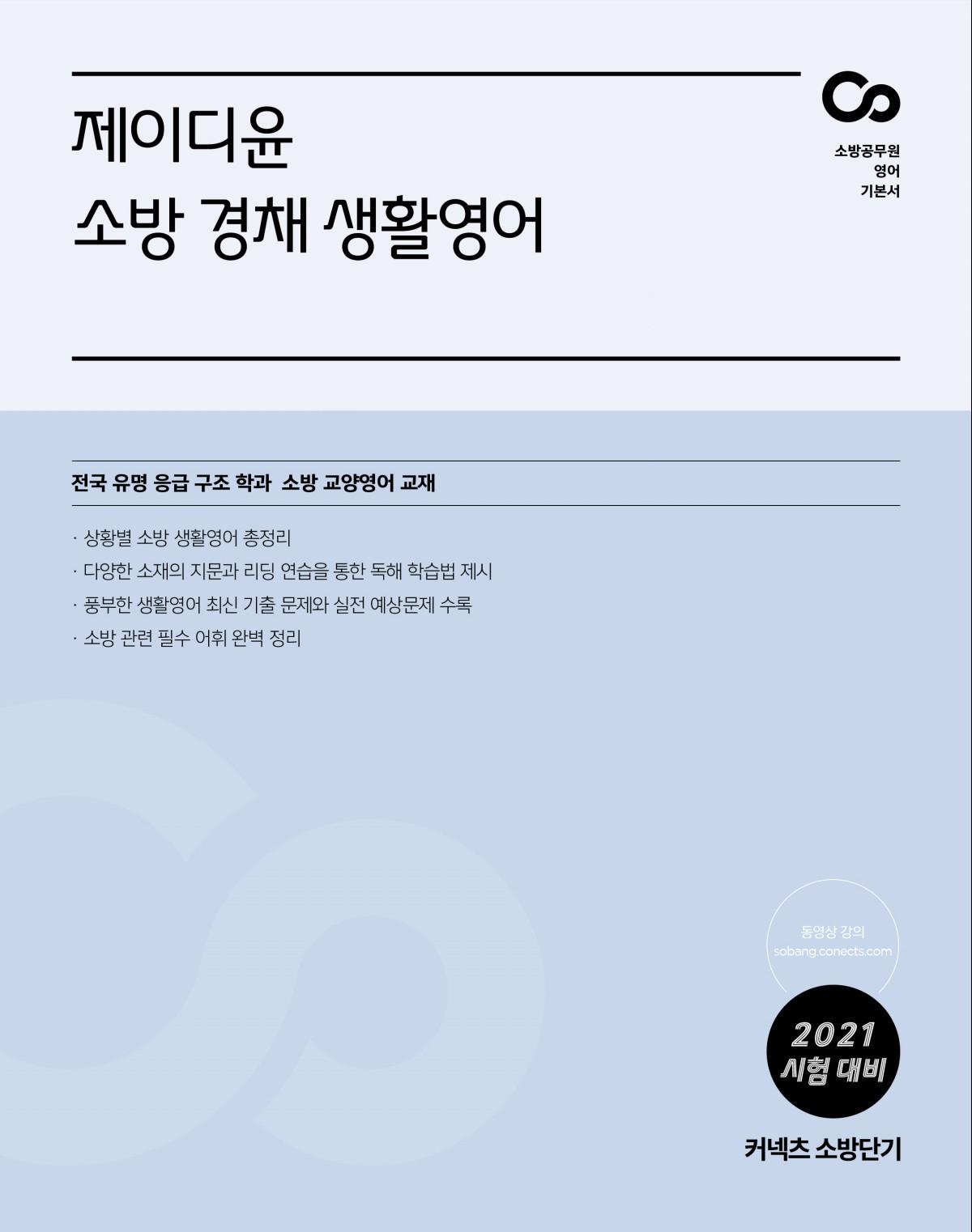 2021 제이디윤 소방 경채 생활영어