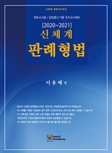 2020~2021 신체계 판례형법