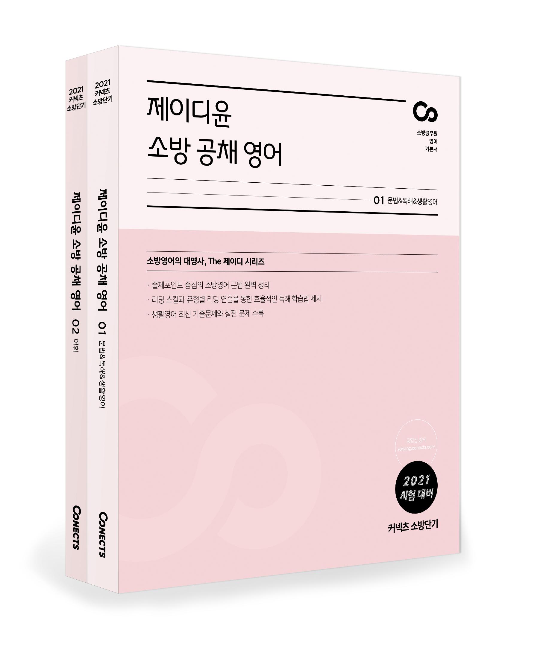 2021 제이디윤 소방 공채 영어 기본서 (전2권)