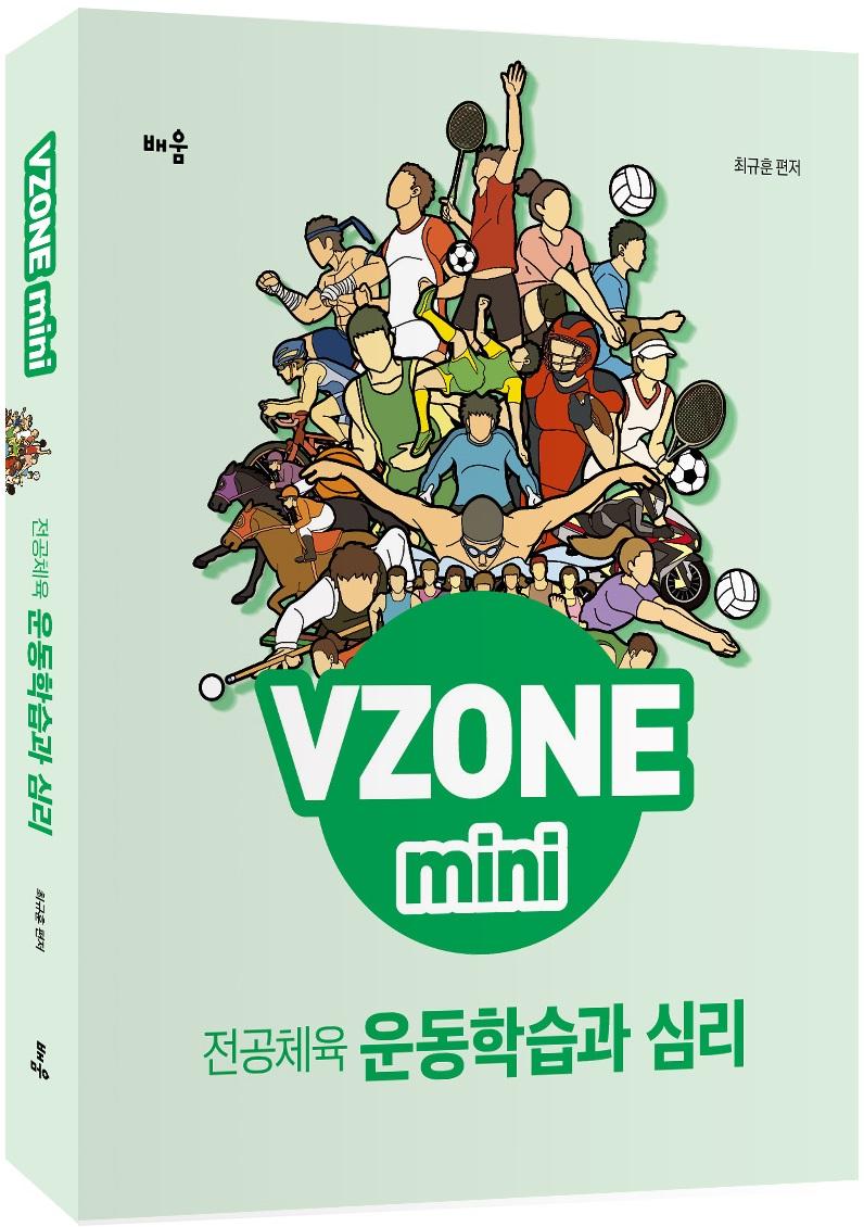 VZONEmini 전공체육 운동학습과 심리(개정판)