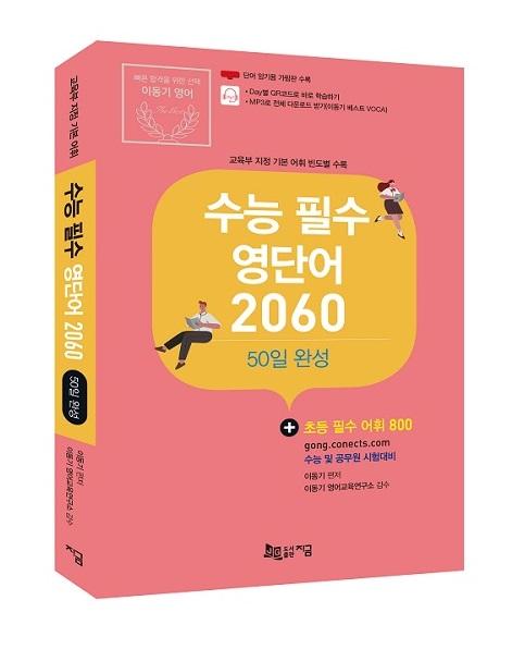 2020 이동기 수능 필수 영단어 2060 : 50일 완성(+초등 필수 어휘 800)