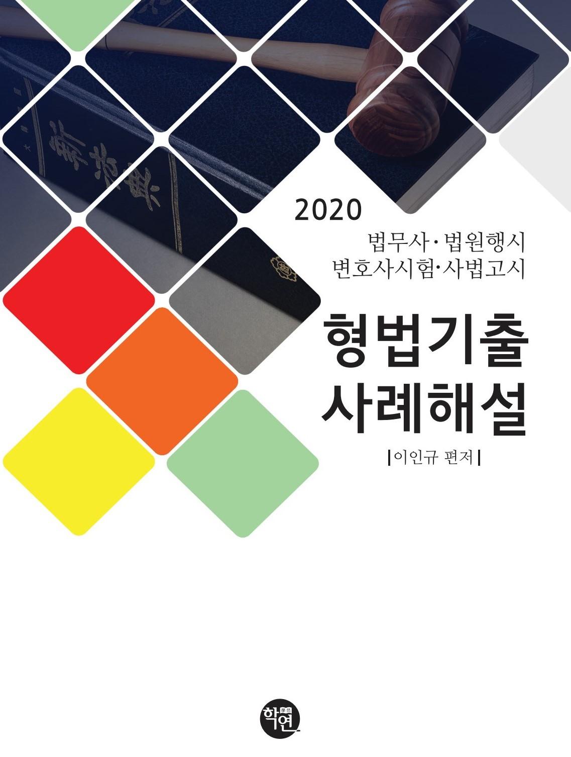 [법무사] 2020 형법기출사례해설 (이인규 저)