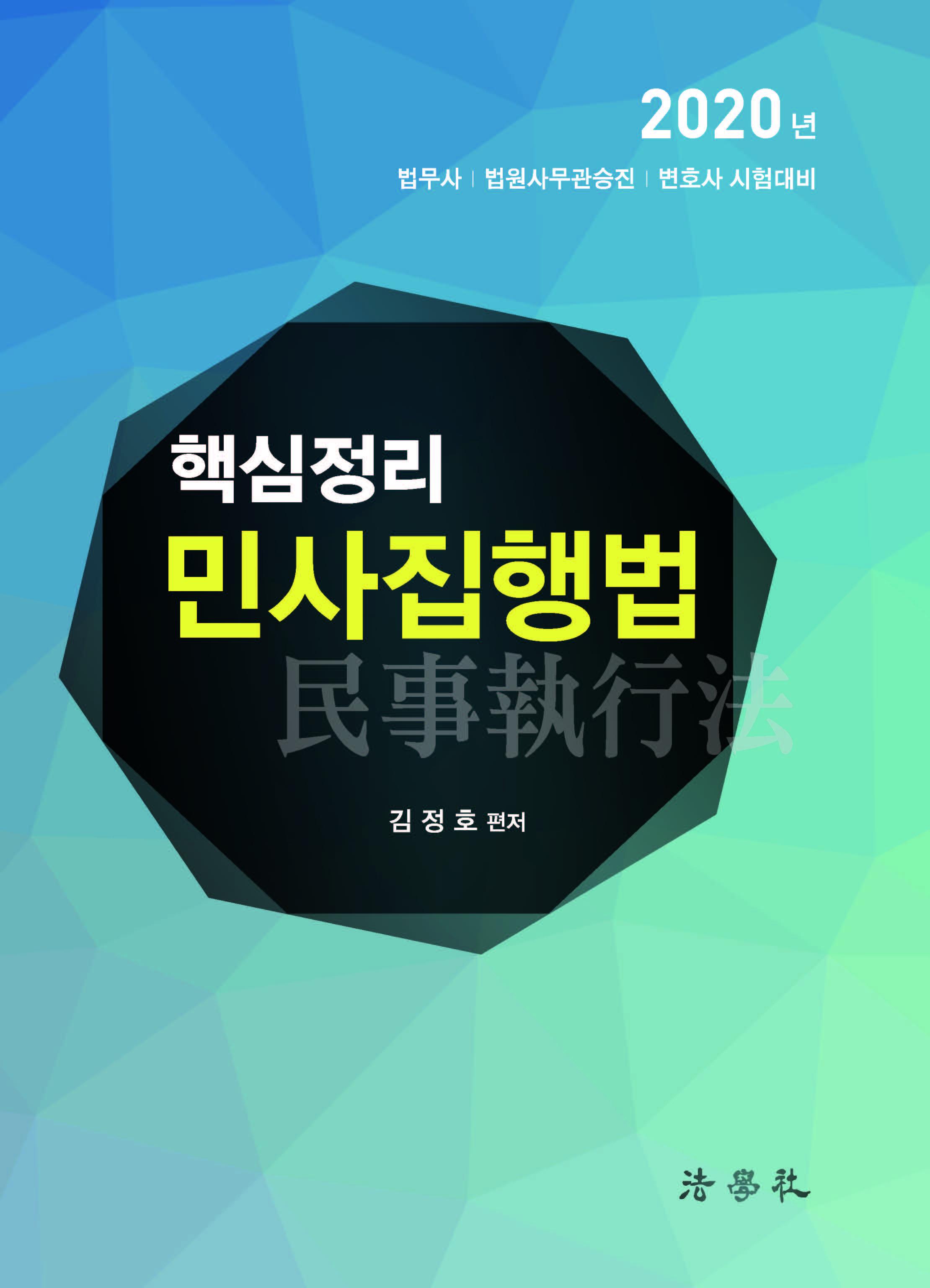 [법무사] 2020 핵심정리 민사집행법 (김정호 저)
