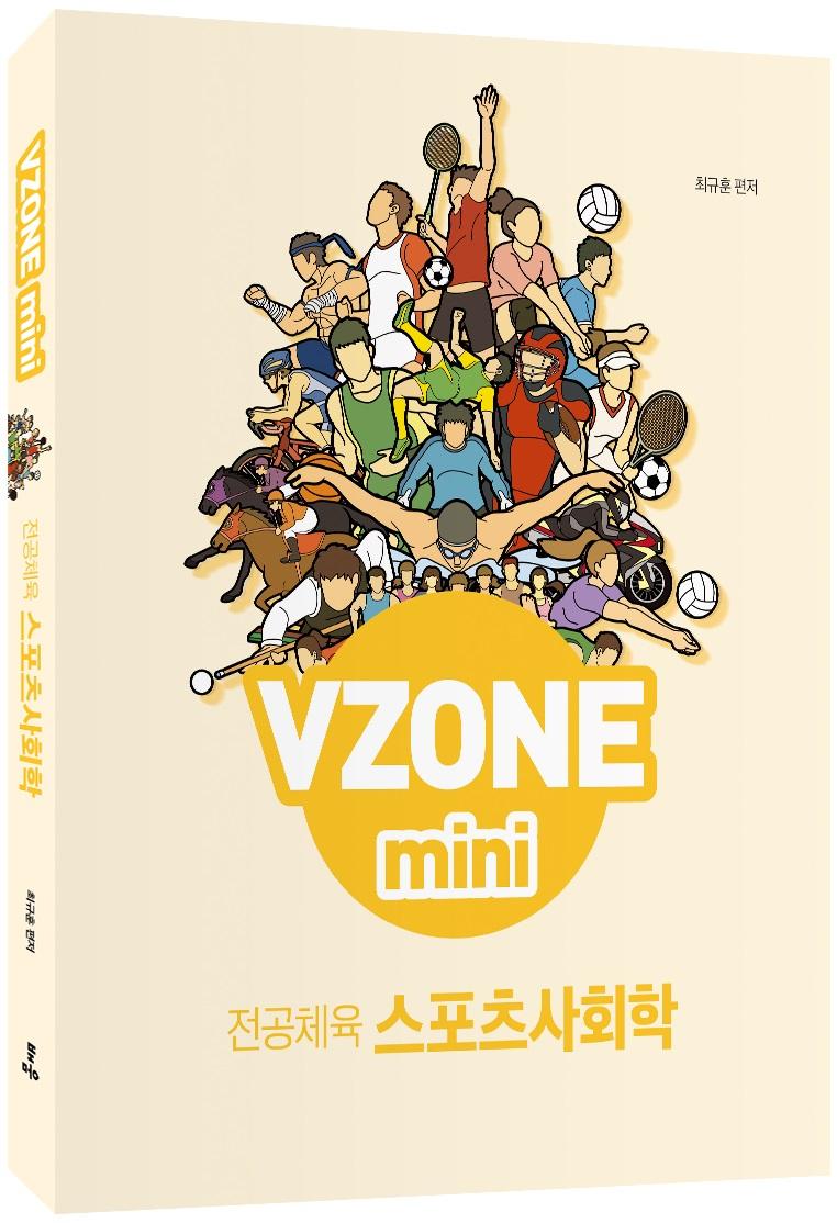 VZONEmini 전공체육 스포츠사회학(개정판)