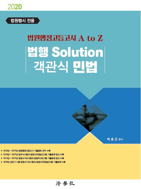[법원행시] 법원행정고등고시 A to Z 법행 solution 객관식 민법 (박효근 저)