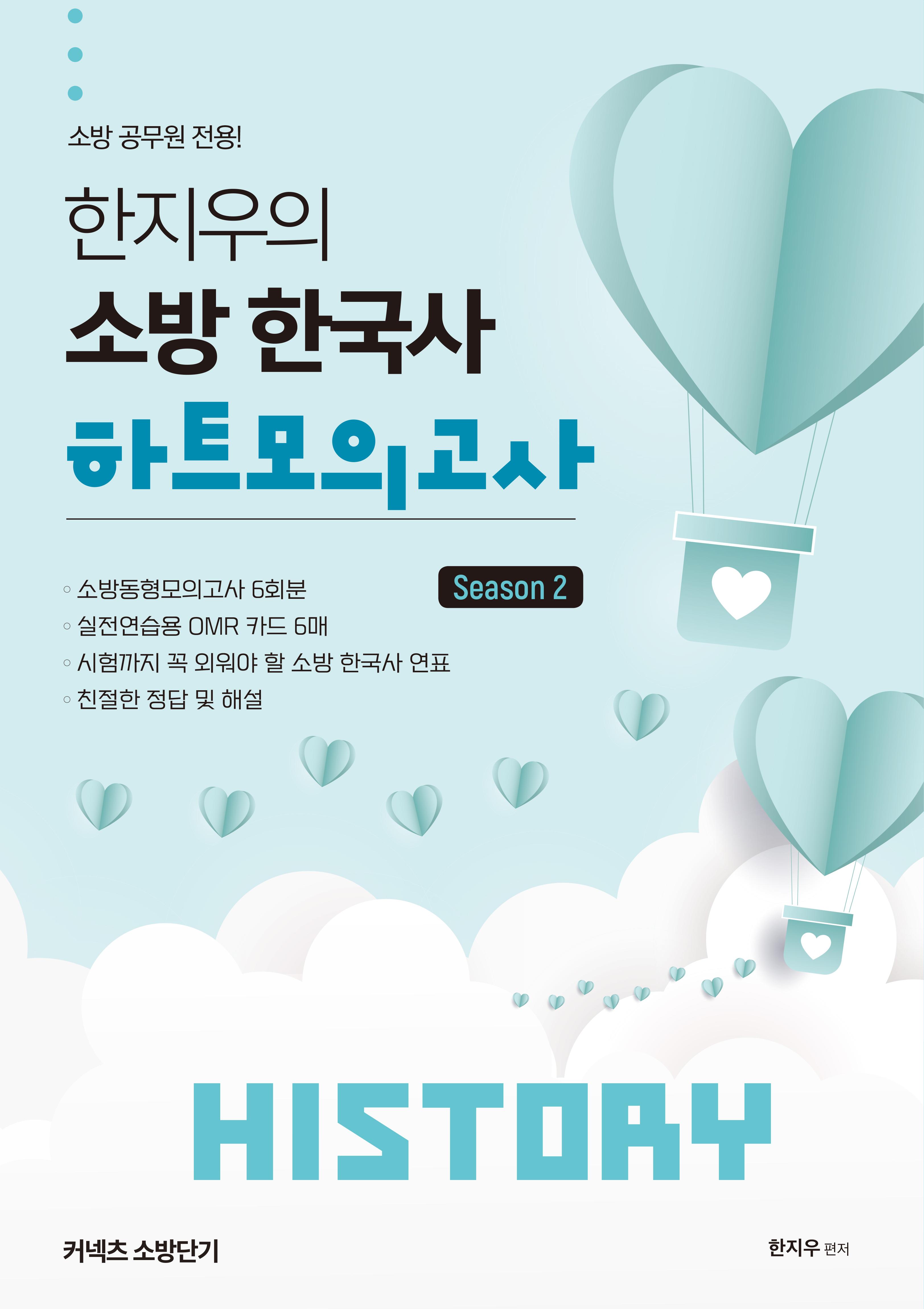 한지우의 소방 한국사 하트모의고사 Season 2 (봉투)(6.11.목 입고예정)