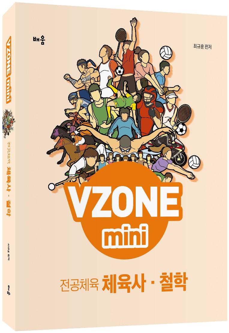 VZONEmini 전공체육 체육사.철학 (개정판)