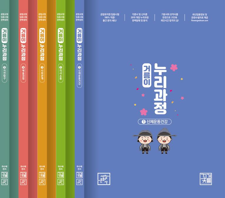 하수혜 유아임용 거름이 누리과정 (5권세트)