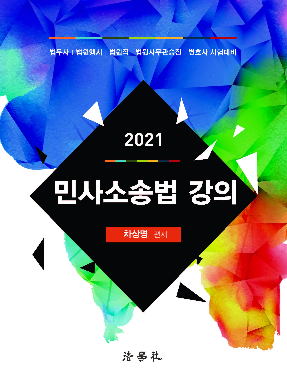 [법무사] 2021 민사소송법 강의 (차상명 저)