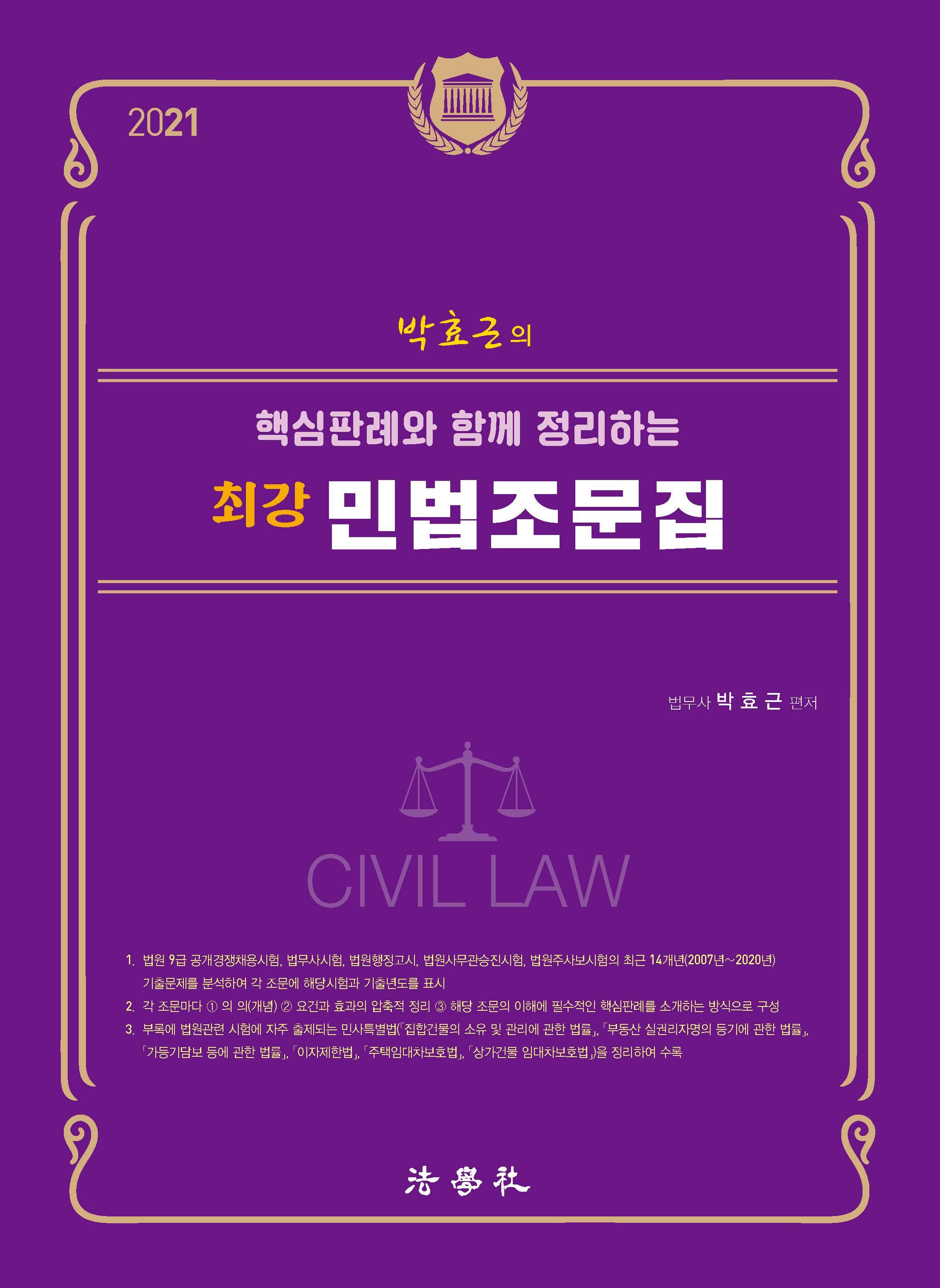 [법무사] 2021 핵심판례와 함께 정리하는 최강 민법조문집 (박효근 저)