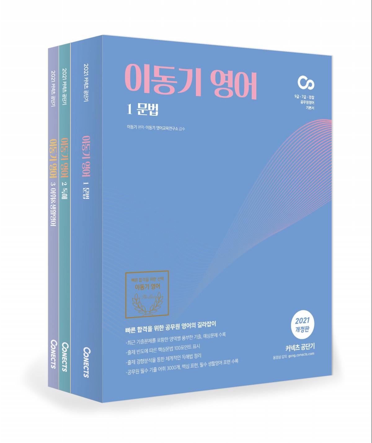 2021 이동기 영어 기본서(전3권)