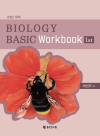 [PEET/MD] 2022 박선우의 22대비 Biology basic workbook 1st