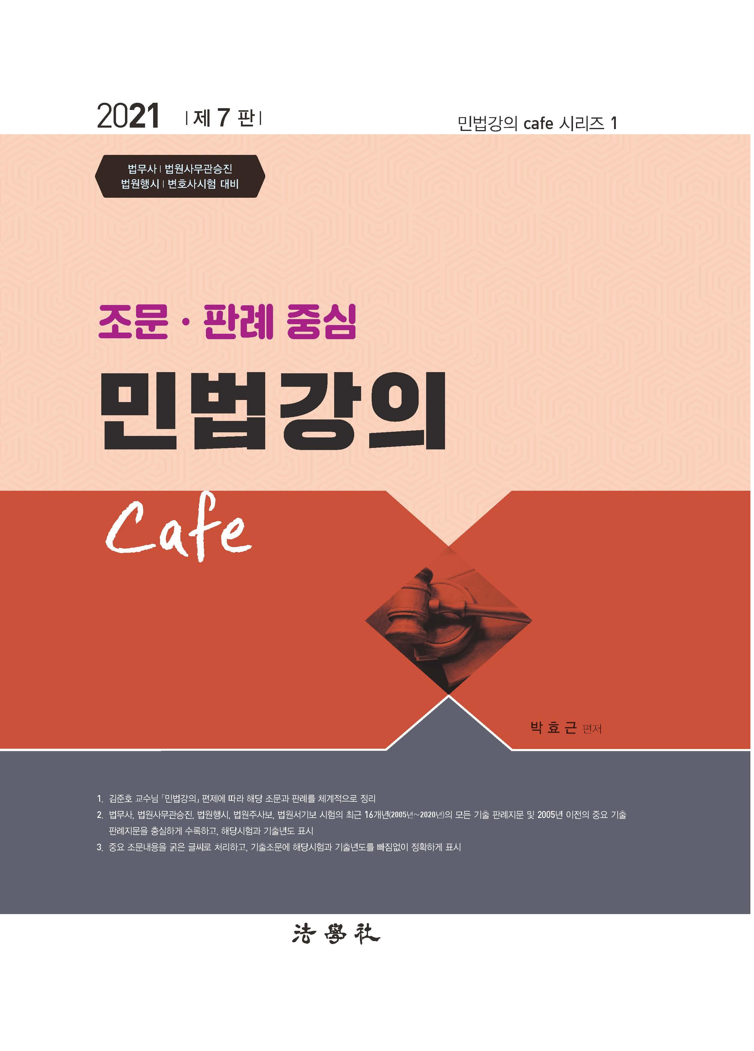 [법무사] 2021 조문.판례 중심 민법강의 Cafe [제 7판] (박효근 저)