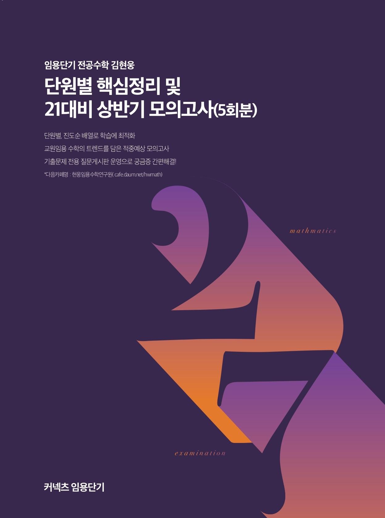 전공수학 김현웅 단원별 핵심정리 및 상반기 모의고사