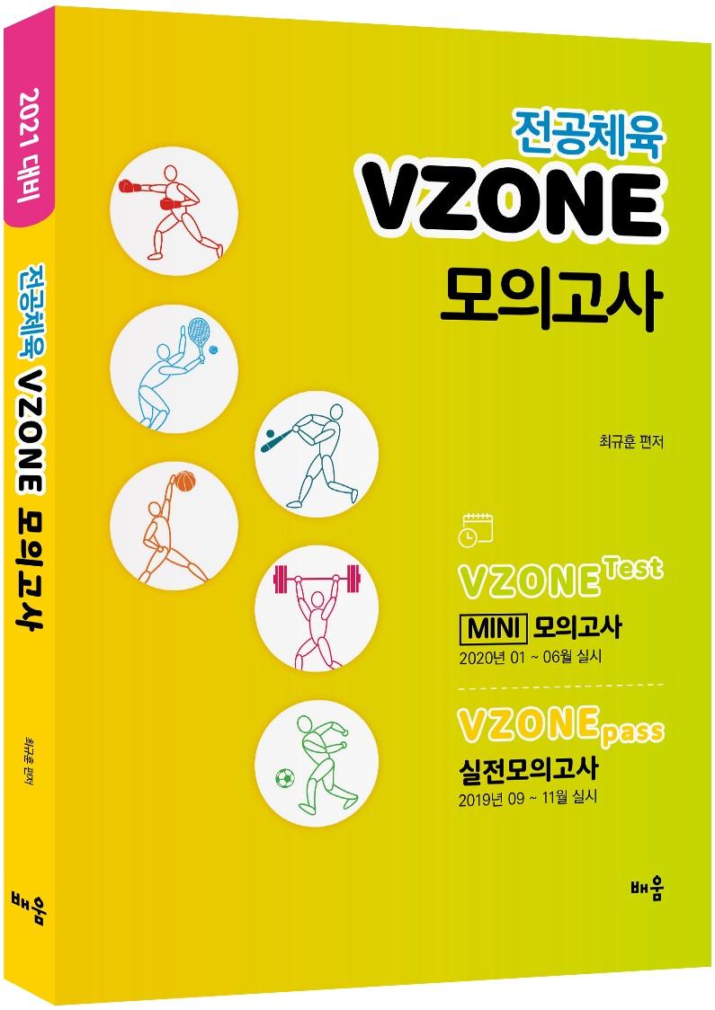 2021 전공체육 VZONE  모의고사