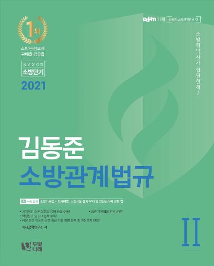 2021 김동준 소방관계법규 2 (공채, 소방학과 경채 전용)