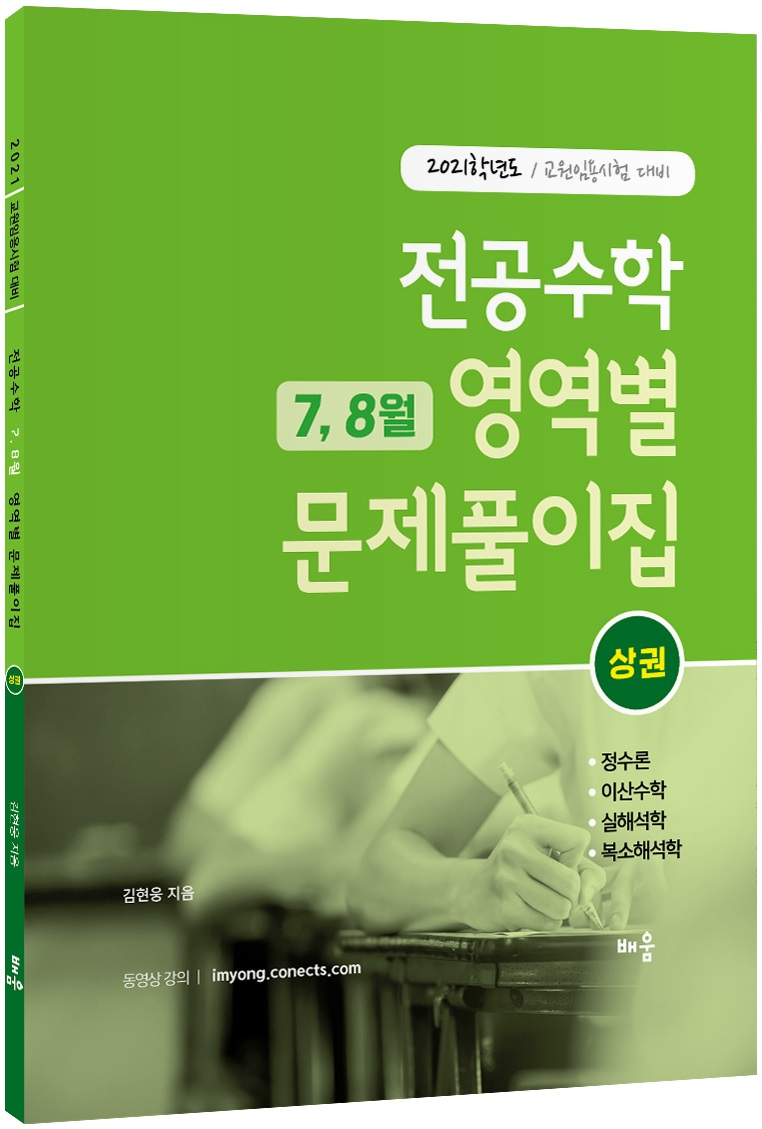 2021 전공수학 김현웅 7,8월 영역별 문제풀이집(상권)