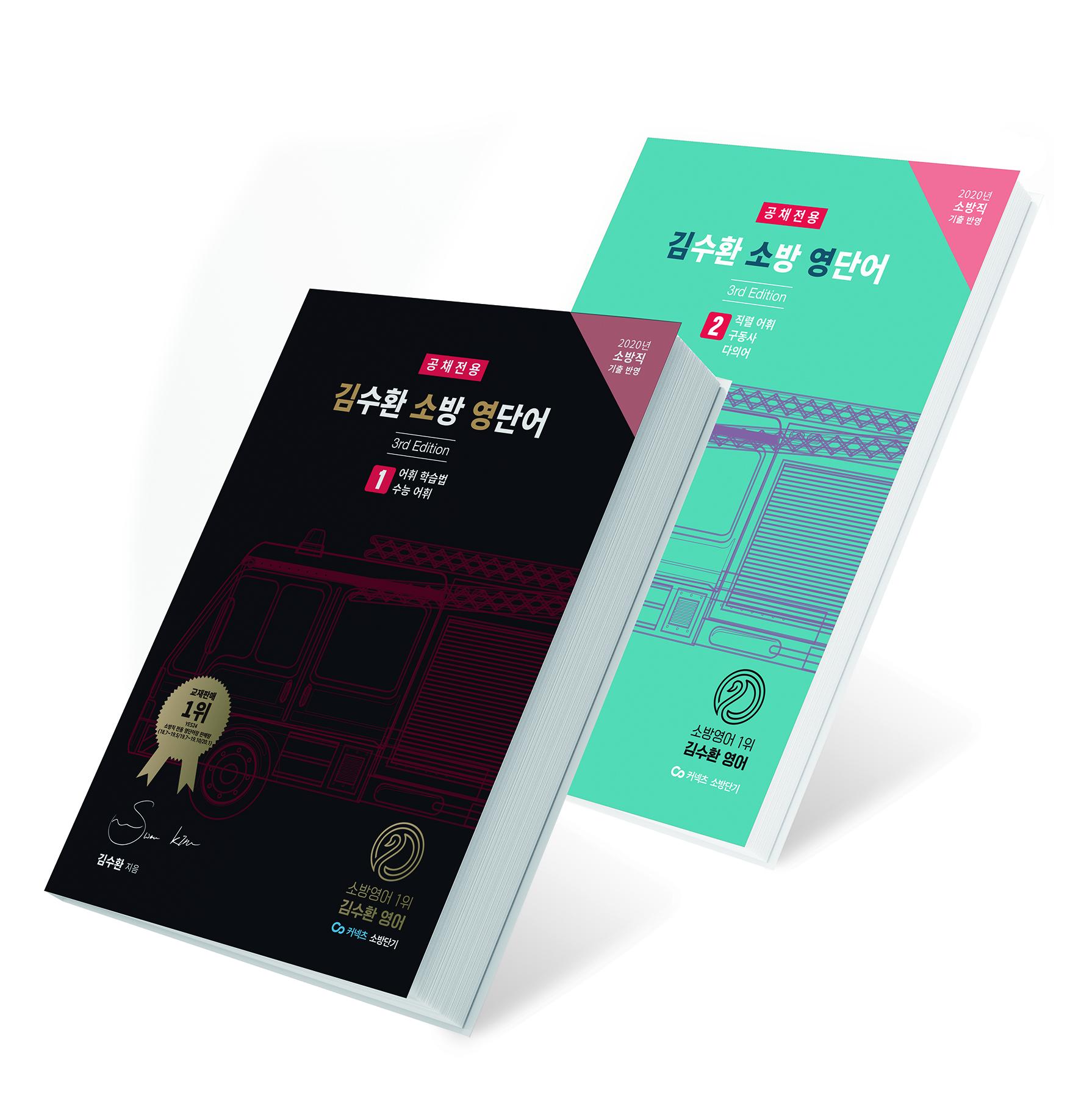 공채전용 김수환 소방 영단어 세트 - 전2권 - 3rd Edition