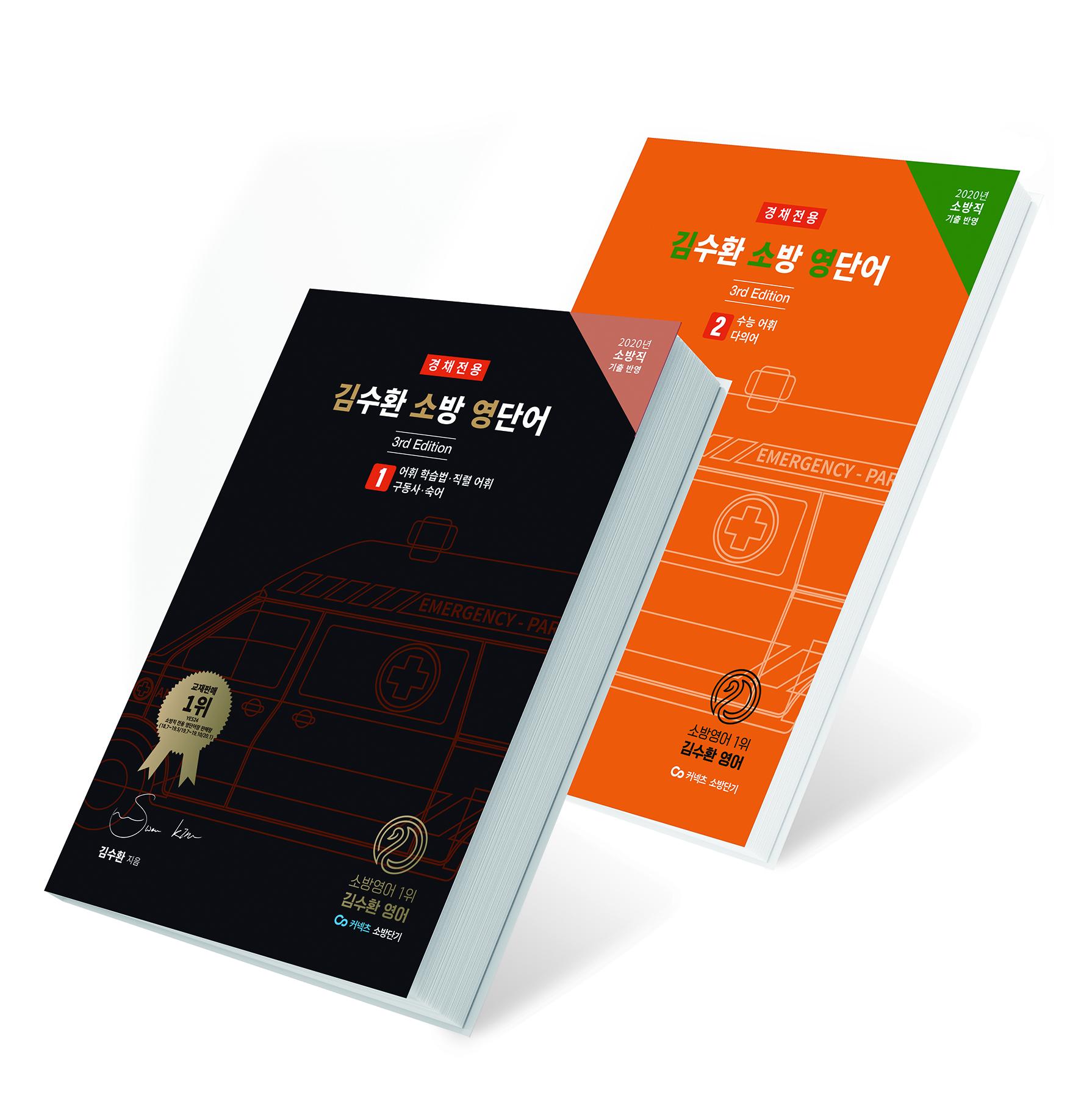경채전용 김수환 소방 영단어 세트 - 전2권 - 3rd Edition