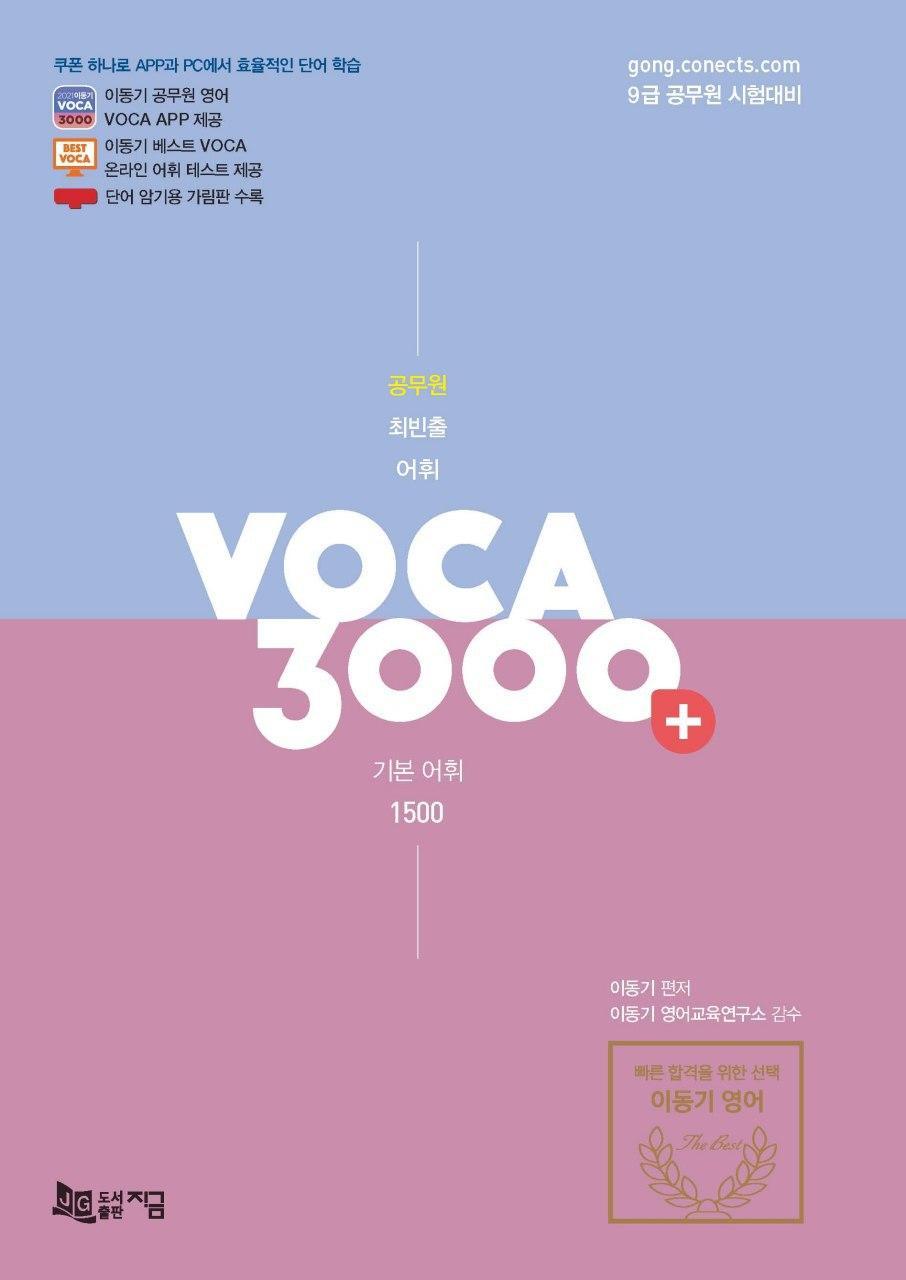 2021 이동기 VOCA 공무원 최빈출 어휘 3000+