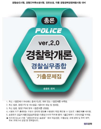 경찰학개론(경찰실무종합) 총론 기출문제집 ver. 2.0