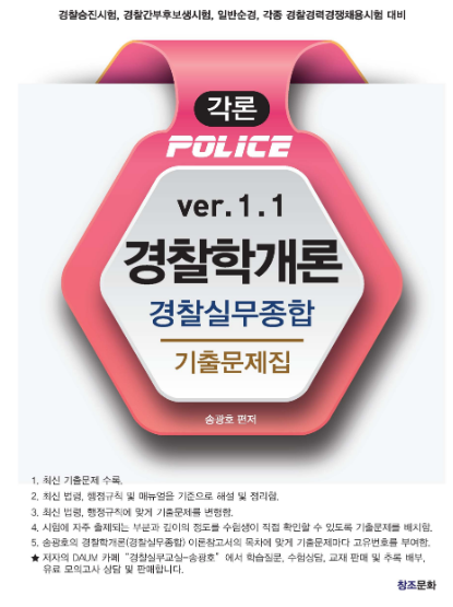 경찰학개론(경찰실무종합) 각론 기출문제집 ver. 1.1