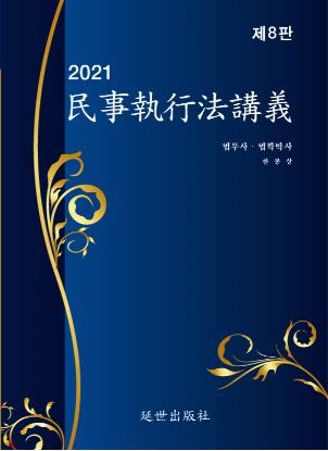 [법무사] 2021 민사집행법 강의(제8판) (한봉상 저)