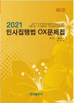 [법무사] 2021 민사집행법 OX문제집(제2판) (한봉상 저)