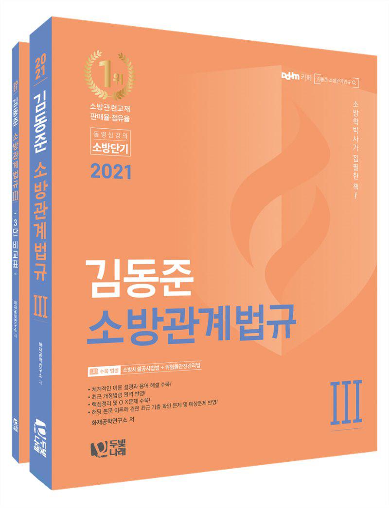 2021 김동준 소방관계법규 3 (공채 전용)