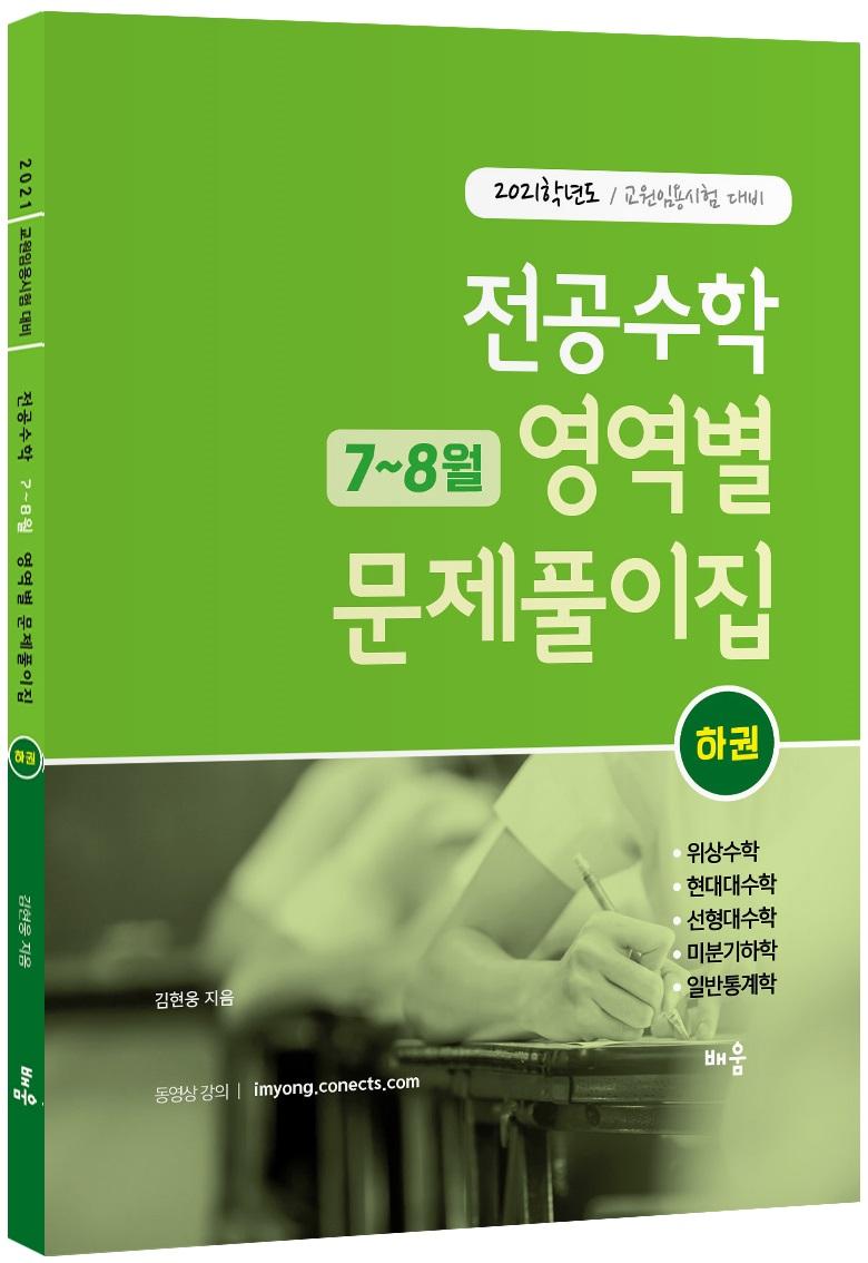 2021 전공수학 7,8월 영역별 문제풀이집 (하권)