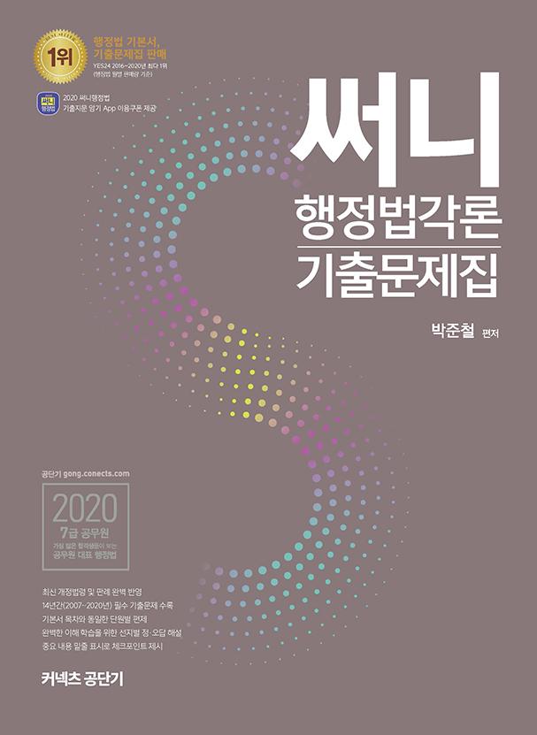 2020 써니 행정법각론 기출문제집 (기출지문 암기 App 이용쿠폰 제공)